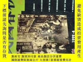 二手書博民逛書店罕見民國春秋:1999年第4期Y227505