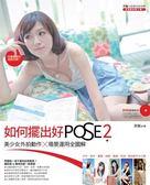 (二手書)如何擺出好POSE(2):美少女外拍動作+場景運用全圖解