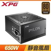 【南紡購物中心】ADATA 威剛 XPG PYLON 650W 銅牌 電源供應器(3年保)