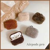 蘋果 AirPods 保護套 AirPods 毛毛殼 Apple藍牙耳機盒 保護殼