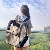 寵物背包 夏天透氣貓包外出便攜寵物包背貓咪雙肩背包攜帶狗狗書包狗包貓袋