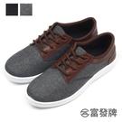 【富發牌】素面基本百搭休閒鞋-黑/灰  2CV11