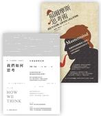 強化思考力套書(BU1028我們如何思考+BU1019福爾摩斯思考術)【城邦讀書花園】