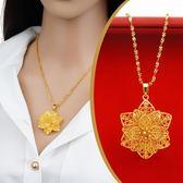 越南沙金吊墜項鏈女 仿真黃金鍍金色花型吊墜項鏈鎖骨鏈久不褪色 任選一件享八折
