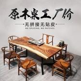 實木茶桌 胡桃木大板老板辦公書畫桌餐台原木花梨木奧坎巴花大板wy