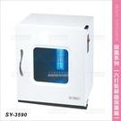 台灣典億 | SY-3590六打裝殺菌保溫箱[23522]