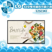 LG 樂金 32SE3KE 32吋SE3KE系列大型商用顯示器 大型顯示器 戶外電子看板 商用顯示器 電視牆