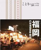 (二手書)福岡小伴旅:co-Trip日本系列6