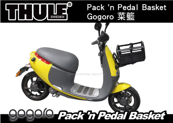 ∥MyRack∥THULE Pack n Pedal Basket Gogoro 菜籃 車籃 腳踏車籃子 機車籃子