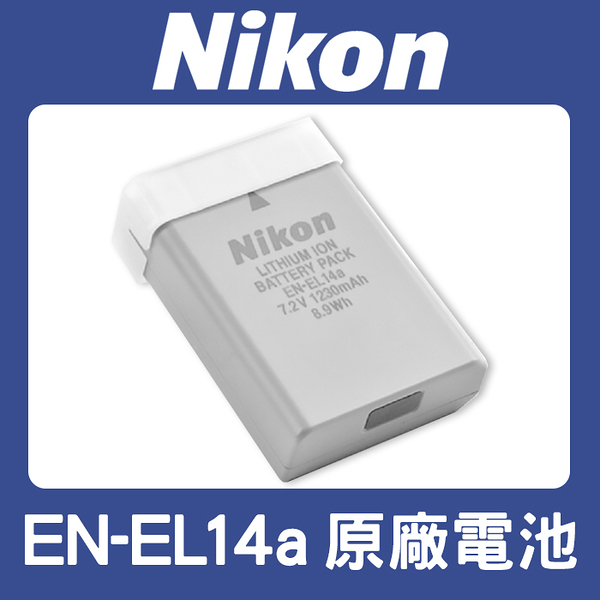 【補貨中1014】全新 EN-EL14a 原廠鋰電池 NIKON 適用 D5600 D5500 D5300 D3400