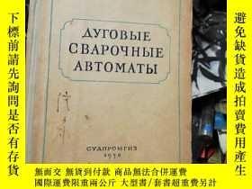 二手書博民逛書店罕見弧光自動焊接機Y267097 不祥 不祥 出版1956