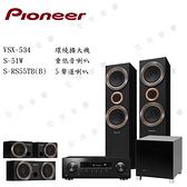 Pioneer 先鋒 VSX-534 擴大機 + S-RS55TB + S-51W 5.1家庭劇院組【公司貨保固+免運】