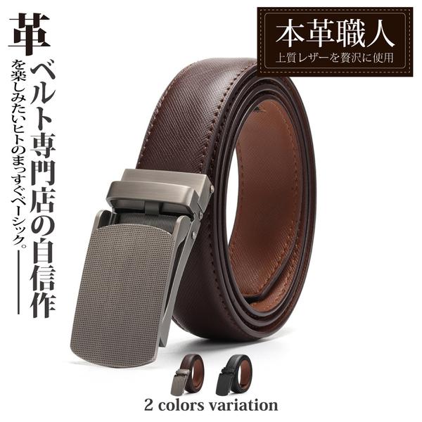 『本革職人』真皮-時尚商務男仕網點造型金屬扣頭自動扣皮帶