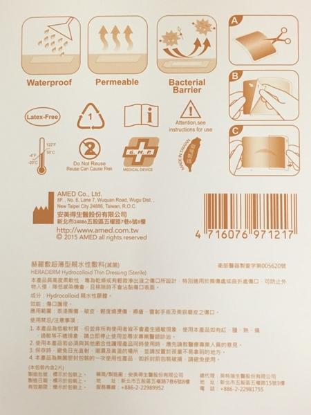 赫麗敷 HERADERM 超薄型親水性敷料 (人工皮) 10X10cm 一盒2片入 專品藥局【2005523】