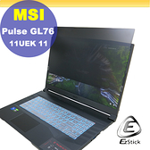 【Ezstick】MSI GL76 11UEK GL76 11UDK 適用 防藍光 防眩光 防窺膜 防窺片 (17W)