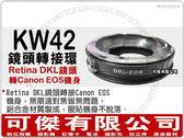 KW42 鏡頭轉接環【Retina DKL 鏡頭 轉 Canon EOS 機身】