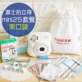 免運【菲林因斯特】平輸 fujifilm instax mini25 束口袋套餐組 // 一年保固