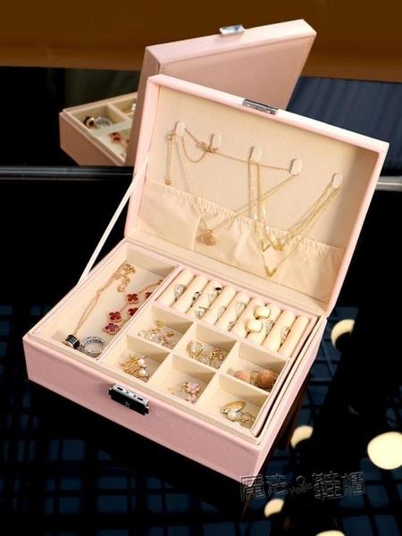 首飾盒家用絨布公主風耳環耳釘手飾品大容量項練珠寶手鐲收納盒 618促銷