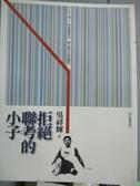 【書寶二手書T7/勵志_WFS】拒絕聯考的小子_吳祥輝