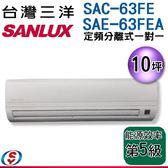 【信源】10坪【SUNLUX台灣三洋定頻分離式一對一】SAE-63FEA+SAC-63FE 含標準安裝