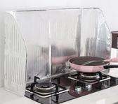 大號擋油板隔油板廚房灶臺鋁箔擋板雙灶加高隔油板防濺油板     蜜拉貝爾