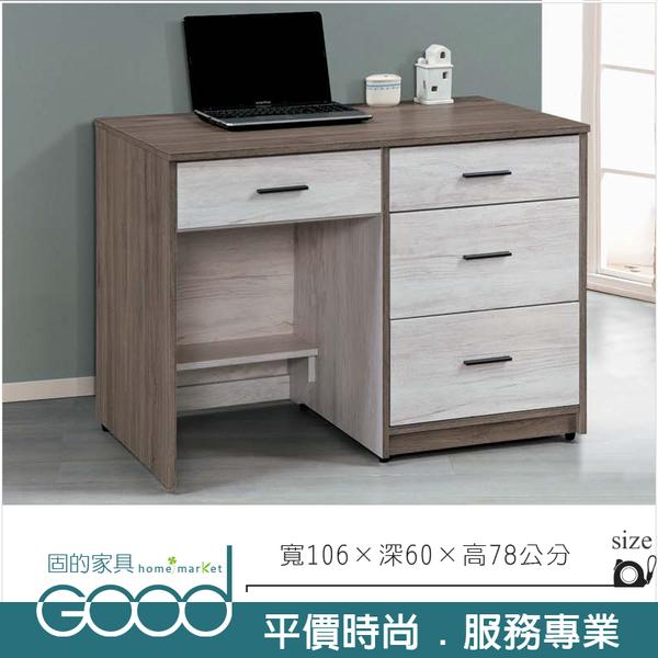 《固的家具GOOD》313-4-AK 艾妮雅3.5尺辦公桌【雙北市含搬運組裝】