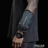 現貨 臂包 跑步手機臂包男女戶外運動健身手臂包華為蘋果通用手腕臂套臂袋  【快速出貨】