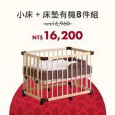 【期間限定】日本 farska 功能款-一床三用小床+有機床墊組(1+8件)