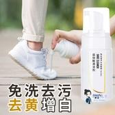 小白鞋神器 小白鞋洗鞋擦鞋清洗劑運動鞋刷鞋網面鞋免洗清潔白鞋去黃增白神器