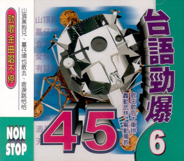 台語勁爆 45 第六輯 CD  (音樂影片購)