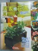 【書寶二手書T8/園藝_ZCI】居家變花園真簡單_陳坤燦