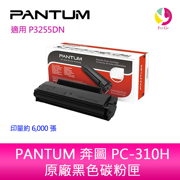 PANTUM 奔圖 PC-310H 原廠 高容量 黑色 碳粉匣 彩色包裝 彩盒 P3255DN/P3500DN/P3502DN