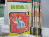 【書寶二手書T2/漫畫書_RFV】心曲飛揚_1~6集合售