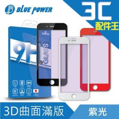 BLUE POWER Apple iPhone 7 減藍光 滿版 紫光3D曲面碳纖維軟邊 9H鋼化玻璃保護貼 0.2mm