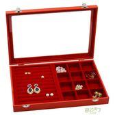 大紅色珠寶箱黃金首飾展示道具婚戒指耳環手鐲吊墜項鏈格子收納盒
