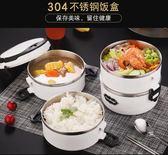 便當盒 盒午餐304不銹鋼保溫飯盒便當盒學生帶蓋韓國食堂簡約2層成人快餐多分格