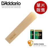 美國 RICO Grand Concert Select 高音 薩克斯風竹片 2.5號/3號 Soprano Sax (單片裝)【綠黑包裝】