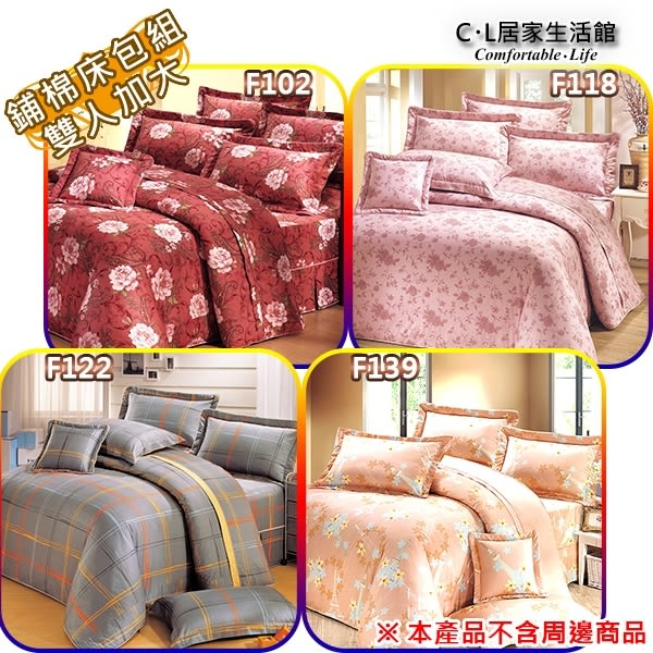 【 C . L 居家生活館 】雙人加大鋪棉床包組(F102/F118/F122/F139)