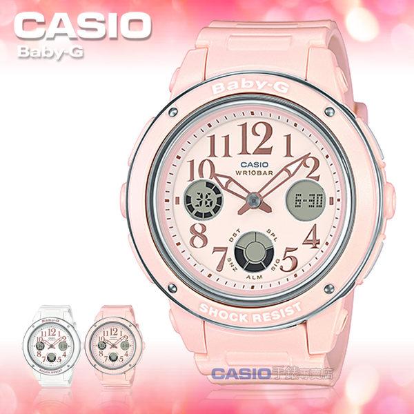 CASIO 卡西歐 手錶專賣店 BABY-G BGA-150EF-4B DR 女錶 樹脂錶帶 世界時間 秒錶 倒數計時器 鬧鈴 日曆