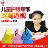 視力保護器兒童寫字防坐姿糾正器糾正寫字姿勢儀架 1995生活雜貨