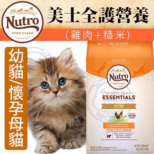 【zoo寵物商城】Nutro美士全護營養》特級幼貓/懷孕母貓(雞肉+糙米)配方-3lbs/1.36kg