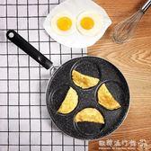 雞蛋烤盤  煎蛋鍋不粘平底鍋家用迷你煎雞蛋荷包蛋漢堡蛋餃鍋模具煎蛋器神器  歐韓流行館