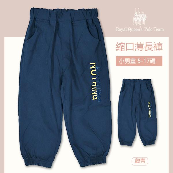 兒童縮口薄長褲 藏青色 平織長褲 [10535]RQ POLO 秋冬童裝 小童5-17碼 現貨