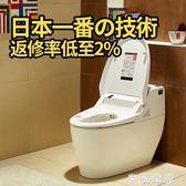 智慧馬桶津上智慧馬桶一體式全自動家用日本進口沖洗烘干加熱有水箱坐便器 igo交換禮物