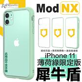 免運 犀牛盾 MOD NX iPhone 11 Pro MAX 薄荷綠 限定 邊框 背蓋 兩用 防摔 手機殼 保護殼