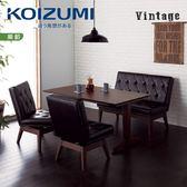 【KOIZUMI】Vintage餐桌椅組