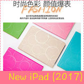 【萌萌噠】2017年新款 New iPad (9.7吋)  夏季輕薄款 時尚色彩圓圈紋保護殼 智慧休眠 全包矽膠平板殼