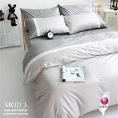 3.5X6.2單人床包被套三件組【 MOD3 鐵灰X銀白X銀灰 】 素色無印系列 100% 精梳純棉 OLIVIA