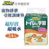 *WANG*日本寵倍家Joypet《寵物排泄引便訓練墊24入》犬適用