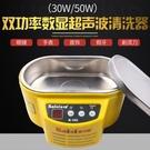 30/50W超聲波清洗機洗眼鏡機牙套首飾表手表清洗器眼鏡除菌清洗機 快速出貨 快速出貨